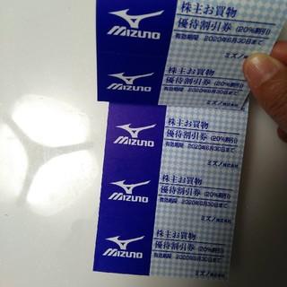 ミズノ(MIZUNO)のミズノ株主優待券10枚(ショッピング)