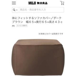 ムジルシリョウヒン(MUJI (無印良品))の無印良品体にフィットするソファカバー ダークブラウン(ソファカバー)