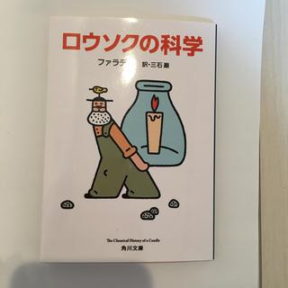 カドカワショテン(角川書店)のロウソクの科学(科学/技術)