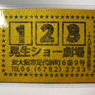 東大阪 晃生ショー劇場回数券(伝統芸能)