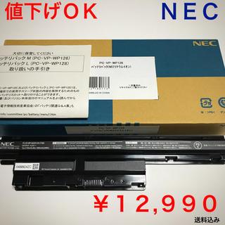 エヌイーシー(NEC)の【交渉OK☆】 NEC バッテリーパック(M) PC-VP-WP-126(PCパーツ)