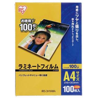 アイリスオーヤマ(アイリスオーヤマ)の新品未使用!ラミネートフィルム(A4 100枚入)  (オフィス用品一般)