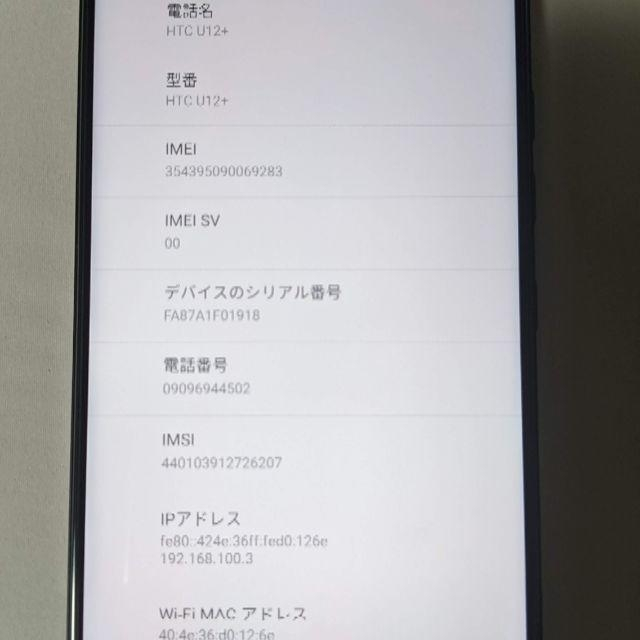 HTC(ハリウッドトレーディングカンパニー)の(paseri様専用)Ceramic Black 128GB 国内版 SIMフリ スマホ/家電/カメラのスマートフォン/携帯電話(スマートフォン本体)の商品写真