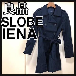 イエナスローブ(IENA SLOBE)の良品 スローブ イエナ コート 紺 IENA SLOBE トレンチ(トレンチコート)