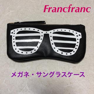 フランフラン(Francfranc)のフランフランメガネケース 新品(サングラス/メガネ)