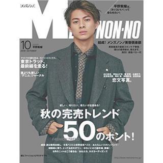 Johnny's - Men's NONNO(メンズノンノ) 2019年 10 月号 平野紫耀