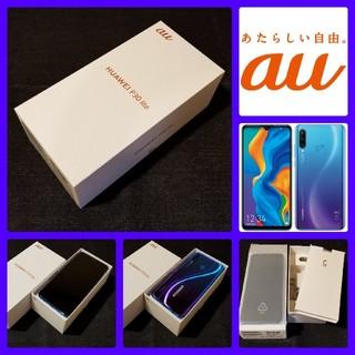 au - 【SIMフリー/新品未使用】au HUAWEI P30 lite Premium