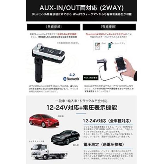 FMトランスミッター Bluetooth 4.2 高音質 自動車/バイクの自動車(車内アクセサリ)の商品写真