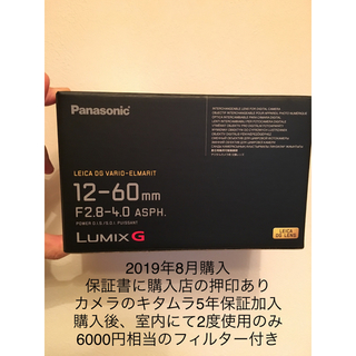 Panasonic - パナソニック ライカ 12-60 ズームレンズ