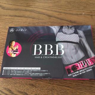 BBB トリプルビー AYA監修サプリメント(ダイエット食品)