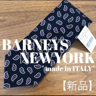 バーニーズニューヨーク(BARNEYS NEW YORK)のバーニーズニューヨーク ネクタイ(ネクタイ)
