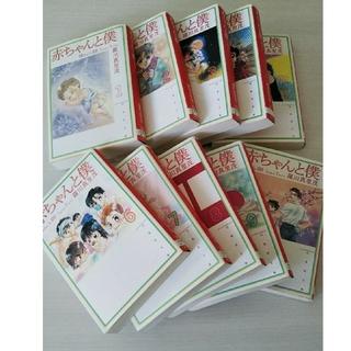 白泉社 - 赤ちゃんと僕  (文庫漫画) 全10巻