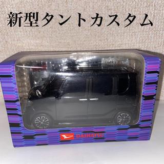 ダイハツ(ダイハツ)の新型タントカスタム プルパック 黒 ダイハツ 美品(ミニカー)