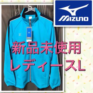 MIZUNO - 新品未使用  ミズノレディース ジャージ(上)