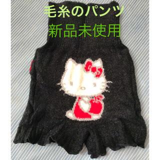 ハローキティ(ハローキティ)の【値下げ可】キティ 毛糸のパンツ 新品未使用(アンダーシャツ/防寒インナー)
