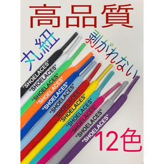 高品質⭐丸紐❗新色12色2本セットSHOELACESカスタムシューレース送料無料(スニーカー)