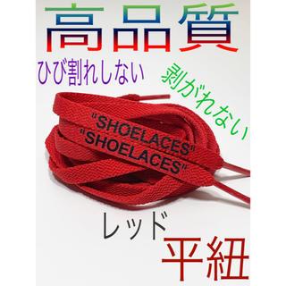 高品質⭐平紐2本セット赤レッドSHOELACEシューレース靴ひもカスタム送料無料(スニーカー)