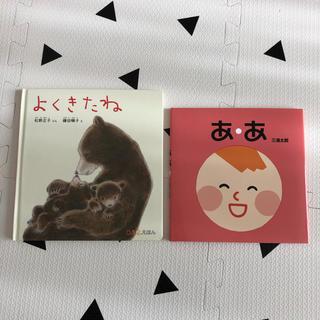 絵本2冊セット(絵本/児童書)