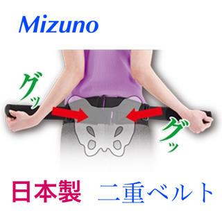 ミズノ(MIZUNO)の[ミズノ] 腰部骨盤ベルト 二重サポート ノーマルタイプ (エクササイズ用品)