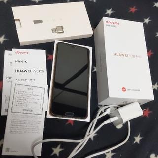 NTTdocomo - HUAWEI p20 pro  128GB 美品☆