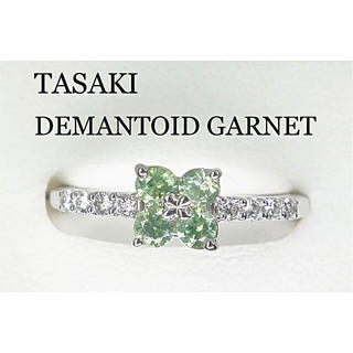 TASAKI - タサキ★デマントイドガーネット★リング