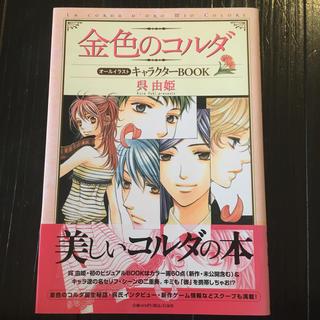 ハクセンシャ(白泉社)の金色のコルダ オールイラストキャラクターBOOK(少女漫画)