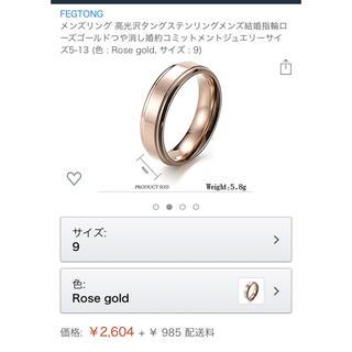 リング (ユニセックス)(リング(指輪))