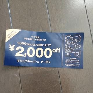 gap☆クーポン