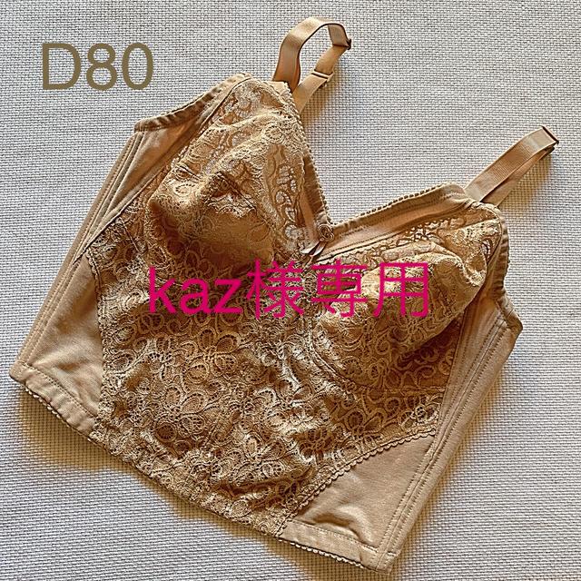 シャルレ(シャルレ)のシャルレ ロングラインブラジャー D80 レディースの下着/アンダーウェア(ブラ)の商品写真