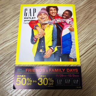 ギャップ(GAP)のGAP ファミリーセール ご招待券 割引 チケット(ショッピング)