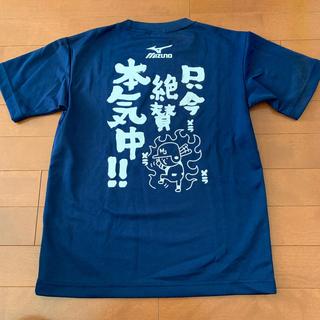 ミズノ(MIZUNO)のMIZUNO  メッセージTシャツ 野球 150サイズ(Tシャツ/カットソー)