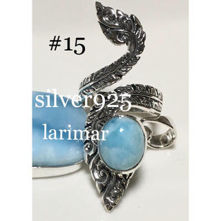 ラリマー シルバーリング#15新品未使用(リング(指輪))