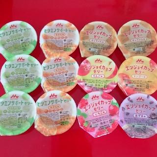 モリナガニュウギョウ(森永乳業)の【格安】高栄養ゼリーセット12個/エンジョイカップゼリー・ビタミンサポートゼリー(菓子/デザート)