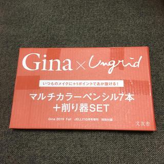アングリッド(Ungrid)のGina 10月号 付録(コフレ/メイクアップセット)