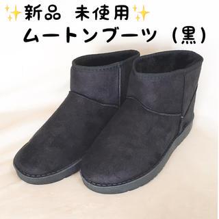 【新品未使用✨】ムートンブーツ(黒)(ブーツ)
