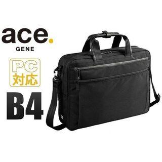 エースジーン(ACE GENE)の2,600円引■エースジーン[リテントリー]2WAYビジネスバッグB4 黒(ビジネスバッグ)