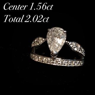 ショーメ(CHAUMET)のROSE様専用 天然ダイヤモンド 1.56ct 合計2.02ct リング(リング(指輪))