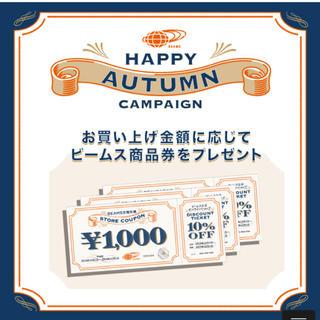 ビームス(BEAMS)のビームス  クーポン 金券 100,000円分(ショッピング)