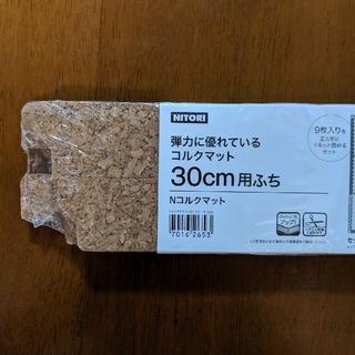 ニトリ(ニトリ)のコルクマット30cm用ふち Nコルクマット 2個セット(フロアマット)