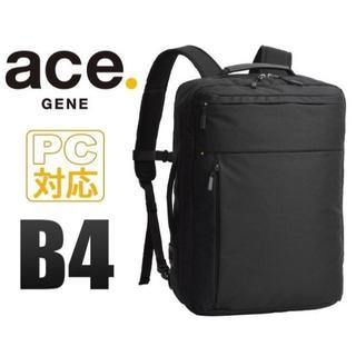 エースジーン(ACE GENE)の入荷待ち■エースジーン[ホバーライトクラシック]2WAYビジネスリュックB4 黒(ビジネスバッグ)