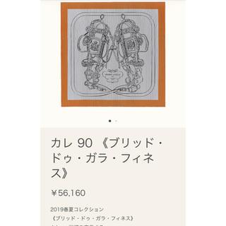 エルメス(Hermes)の新品☆エルメス☆カレ90 ブリッド.ドゥ.ガラ 2019SS(スカーフ)