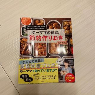 ゆーママの簡単!節約作りおき(料理/グルメ)