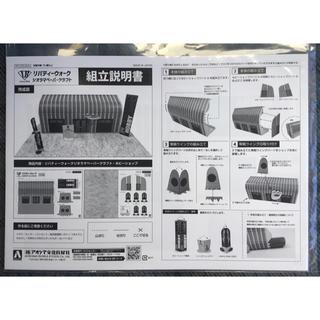 アオシマ(AOSHIMA)のリバティーウォーク ペーパークラフト ホビーショップ 1/64 未組立 LBWK(ミニカー)