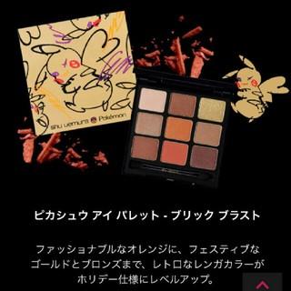 シュウウエムラ(shu uemura)のシュウウエムラ新品ピカチュウ アイパレット ブリックブラスト 完売(アイシャドウ)