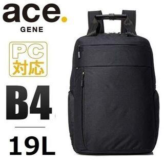 エースジーン(ACE GENE)の超セール現行品■エースジーン[ホバーライト クラシック]ビジネスリュックB4 黒(バッグパック/リュック)