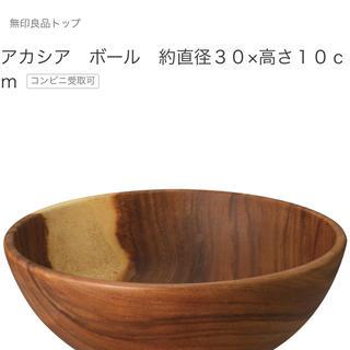 ムジルシリョウヒン(MUJI (無印良品))の無印良品 MUJI アカシアボール 大(食器)