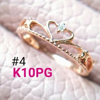 アン様専用 k10PGダイヤクラウンピンキーリング(リング(指輪))