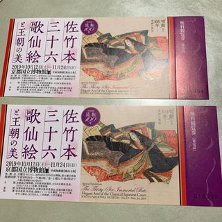 佐竹本三十六歌仙絵と王朝の美(美術館/博物館)