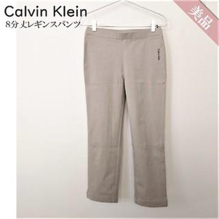 カルバンクライン(Calvin Klein)の【美品】カルバンクライン レギンス パンツ 8分丈 ベージュ カーキ サイズM(レギンス/スパッツ)