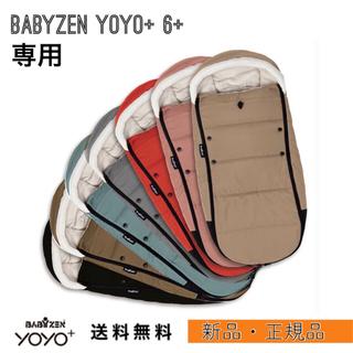 【新品】BABYZEN YOYO ベビーゼン ヨーヨー フットマフ 最新モデル